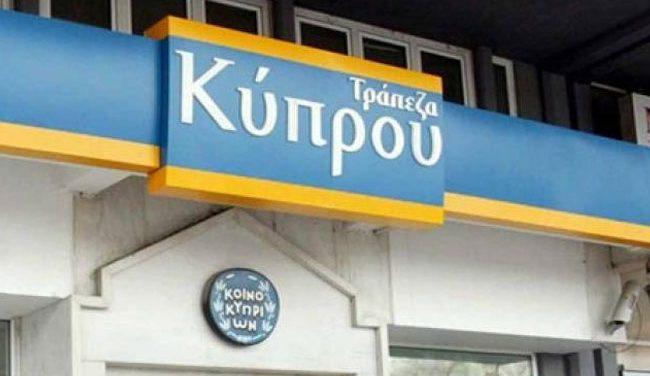Σε αγωγές που έτυχαν εξώδικης διευθέτησης με την Τρ. Κύπρου αναφέρεται το δικηγορικό γραφείο Κ. Μελάς