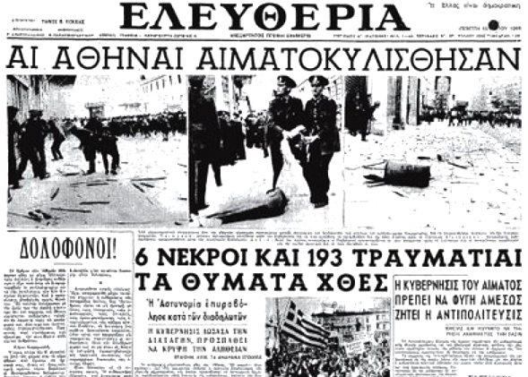 Σαν σήμερα 9 Μαΐου – 1956: Αιματηρές διαδηλώσεις στην Αθήνα με ...