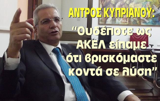 Andros_kyprianou_1