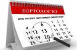 Σήμερα 22/11 γιορτάζουν: Βαλέριος, Βαλέρια, Σεσίλια, Φιλήμων κ.ά.