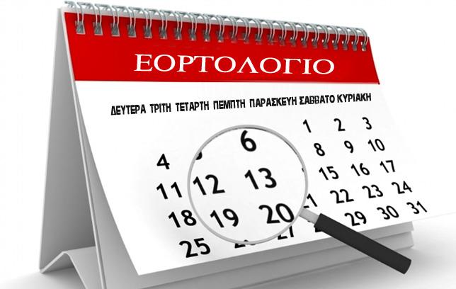 Σήμερα 17/12 γιορτάζουν: Δανιήλ, Διονύσης, Σίσσυ