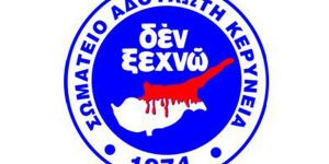Απογοήτευση εκφράζει το Σωματείο Αδούλωτη Κερύνεια για εξελίξεις στο Κυπριακό