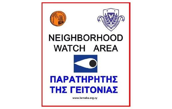 Αποτέλεσμα εικόνας για Παρατηρητή της Γειτονιάς