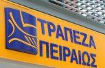 Τράπεζα Πειραιώς: Πουλά δραστηριότητες στη Σερβία