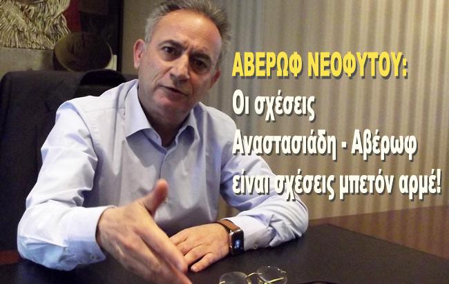 ΑΒΕΡΩΦ ΝΕΟΦΥΤΟΥ, ΔΗΣΥ