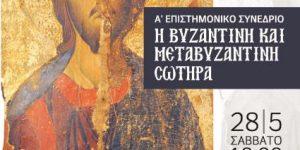 Συνέδριο για τη «Βυζαντινή και Μεταβυζαντινή Σωτήρα» πραγματοποιείται το Σάββατο