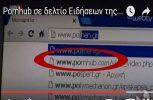 Το PornHub στο δελτίο ειδήσεων της ΕΡΤ! (video)