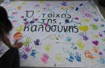 Μήνυμα αλληλεγγύης και περιβαλλοντικής συνείδησης από τον «Τοίχο της Καλοσύνης»
