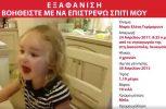 Βίντεο για την μικρή Μαρί-Ελένη
