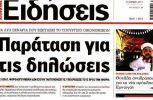 Αναστέλλεται η ημερήσια έκδοση της εφημερίδας «Ειδήσεις»