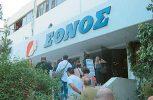 Ο Σαββίδης αγόρασε «Έθνος», «Έθνος της Κυριακής» και Ημερησία