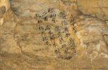 Κίνα: Ανακαλύφθηκε αρχαία επιγραφή σκαλισμένη σε βράχο