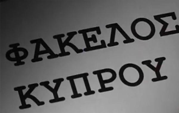 Οι τέσσερις πρώτοι τόμοι του Φακέλου της Κύπρου από σήμερα προς πώληση