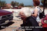 Ικαρία: το νησί όπου οι αιώνοβιοι ζητούν… δάνειο! (video)