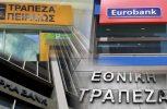 ΔΕΕ: Οι τράπεζες οφείλουν να ενημερώνουν του καταναλωτές για τους κινδύνους σύναψης δανείων σε ξένο νόμισμα