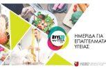 Παν. Λευκωσίας: Ημερίδα για την Yγεία για μαθητές Λυκείου