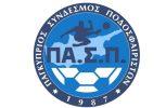 Θλίψη στην ΠΑΣΠ για την απώλεια του Παντελή Αθηνή