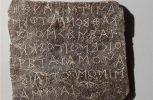 Οι «χρησμοί» της Αρχαίας Δωδώνης στον… δρόμο για την UNESCO