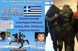 Συλλαλητήριο την 25η Μαρτίου για τους 2 Έλληνες