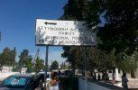 Σύλληψη 23χρονου για πρόκληση ανησυχίας στην Πάφο