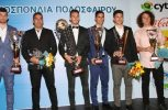 Βραβεύθηκαν οι κορυφαίοι του ποδοσφαίρου για τη χρονιά 2017-18