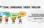 Την ώρα που η Ελλάδα «αιμορραγεί», η γλώσσα της αγωνίζεται να μπει στα Δημόσια Σχολεία της Νέας Υόρκης!